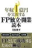 年収1億円を実現する FP独立開業読本