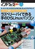 ラズベリー・パイで作る 手のひらLinuxパソコン: キーボード/モニタ/DVD/カメラをつないでLet'sプログラミング (インターフェースZERO)