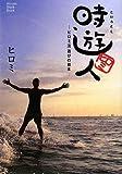 時遊人 -ヒロミ流 遊びの教本- [単行本] / ヒロミ (著); Bbmfマガジン (刊)