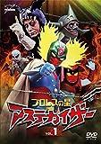 プロレスの星 アステカイザー VOL.1 [DVD]