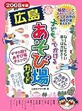 子どもとでかける広島あそび場ガイド 2008年版