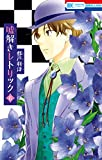 嘘解きレトリック 6 (花とゆめコミックス)[Kindle版]