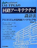 LSI/FPGAの回路アーキテクチャ設計法: アルゴリズムの高性能ハードウェア化 (DESIGN WAVE MOOK)