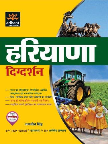 Haryana Ek Sampurna Adhyayan
