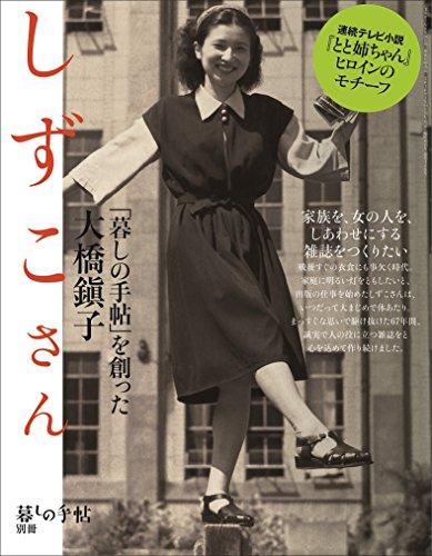 しずこさん 「暮しの手帖」を創った大橋鎭子 (暮しの手帖 別冊)