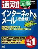 速効!図解 インターネット&メール 総合版 Internet Explorer 9 & Windows Live Essentials 2011対応