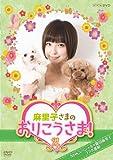 NHK DVD 麻里子さまのおりこうさま! 4 / 篠田麻里子 (出演)