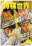 将棋世界 2008年 07月号 [雑誌]