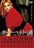ガーターベルトの夜《IVC 25th ベストバリューコレクション》 Virginie Thévenet  Virginie Thevenet [DVD]