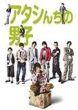 アタシんちの男子 DVD-BOX(7枚組) -