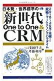 日本発・世界標準の『新世代One to One & CRM』―2010年‐30年を見据えた究極のマーケティングパラダイム