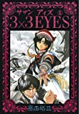 3×3EYES(1)[Kindle版]