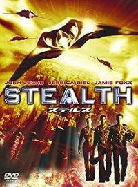 ステルス -STEALTH-