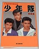 少年隊写真集 (1985年) -