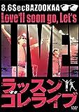 【早期予約購入特典付き】ラッスンゴレライブ (オリジナルA4クリアファイル) [DVD] -