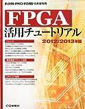 FPGA活用チュートリアル2012/2013年版 2012年 05月号 [雑誌]