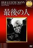 最後の人【淀川長治解説映像付き】 《IVC BEST SELECTION》 [DVD] 北野義則ヨーロッパ映画ソムリエ・1926~1930年ヨーロッパ映画BEST10