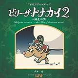 ビリーザトナカイ2: 師走の男 (ビーナイスのアートブック) (ビーナイスのアートブックシリーズ)