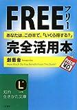 フリー完全活用本 (知的生きかた文庫)