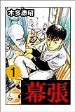 幕張 1 (highstone comic)