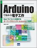 Arduinoで始める電子工作―8bitマイコンを活用するオープンプロジェクトAr