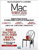 Mac年賀状2016