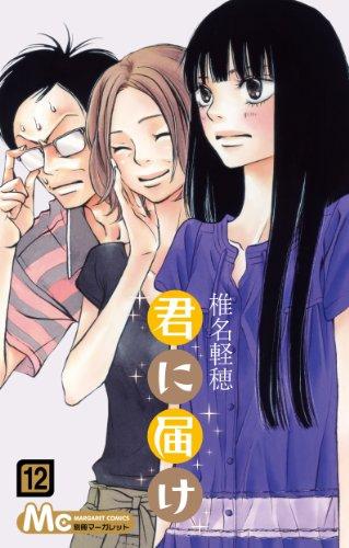 Kimi ni Todoke #12