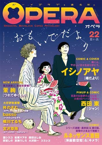 OPERA vol.22 (EDGE COMIX)