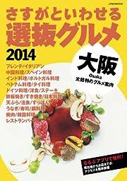 さすがといわせる大阪選抜グルメ 2014