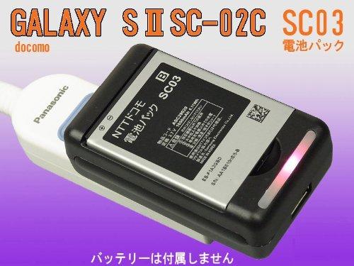 docomo GALAXY S2 SC-02C 電池パック SC03専用充電器:バッテリーチャージャー:電池パック充電器:スマートフォン バッテリー 単体充電器