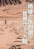 地球の反対側で世界一になった話。 -a story of the atacama crossing 2013 -