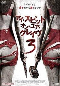 アイ・スピット・オン・ユア・グレイヴ3 -I SPIT ON YOUR GRAVE 3-