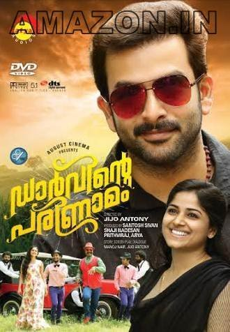 DARVINTE PARINAMAM DVD & VCD Released from SATYAM AUDIOS