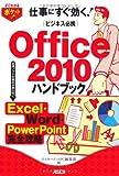 すぐわかるポケット! ビジネス必携Office 2010ハンドブック Excel・Word・PowerPoint完全攻略 (すぐわかるポケット!)