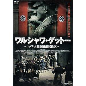 ワルシャワ・ゲットー ~ユダヤ人強制隔離居住区~ [DVD]