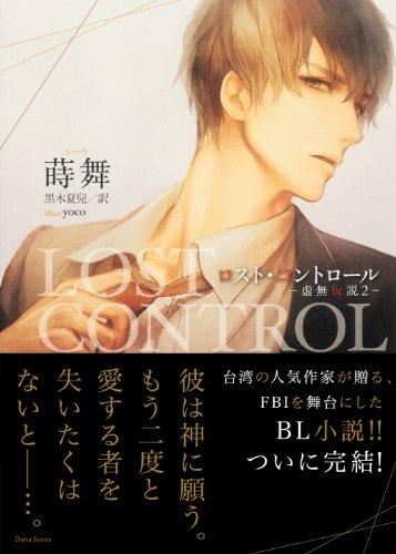 ロスト・コントロール -虚無仮説2- (Daria Series)