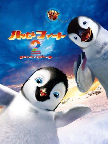 ハッピー フィート2 踊るペンギンレスキュー隊 (字幕版)