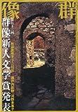 群像 2010年 06月号 [雑誌]