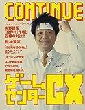 CONTINUE(コンティニュー) vol.36