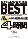 STILL WORKS BEST ~おもらし・失禁・放尿・聖水~ VOL.2 [DVD]