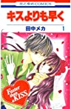 キスよりも早く 1 (花とゆめコミックス)[Kindle版]