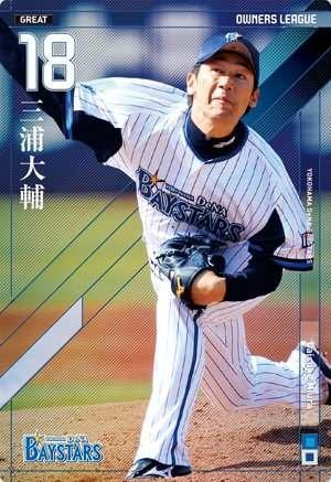 オーナーズリーグ18 グレート GR 三浦大輔 横浜DeNAベイスターズ