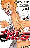 ナンバMG5(1) (少年チャンピオン・コミックス)