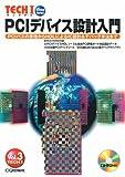 PCIデバイス設計入門―PCIバスの原理からHDLによるIC設計&デバッグ手法まで (TECHI (Vol.3))