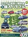 エコカー減税+補助金駆け込み!購入バイブル (モーターファン別冊)