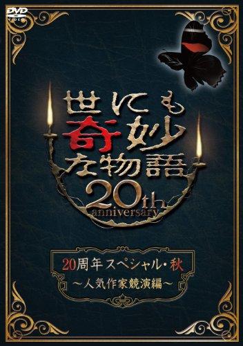 世にも奇妙な物語20周年スペシャル・秋 ~人気作家競演編~ [DVD]
