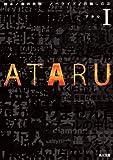 ATARU I (角川文庫) [文庫] / 百瀬 しのぶ, 櫻井 武晴 (著); 角川書店(角川グループパブリッシング) (刊)