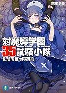 対魔導学園35試験小隊    6.瑠璃色の再契約 (富士見ファンタジア文庫)