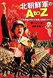 北朝鮮軍のA to Z―亡命将校が明かす朝鮮人民軍のすべて