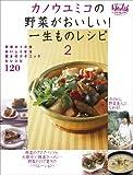 カノウユミコの野菜がおいしい! 一生ものレシピ2 (日経BPムック 日経ヘルスCOOKING)